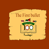 The First Bullet 1.0