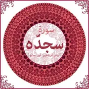 Surah As Sajdah with Mp3 1.2