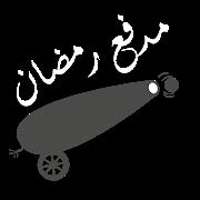 Madfa3-Ramadan