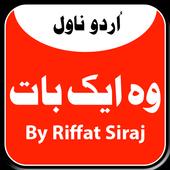 Woh Aik Baat - Urdu Novel 1.0