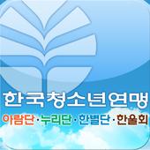 한국청소년연맹 1.1.9