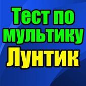Тест для Лунтик 7.0