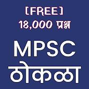 MPSC Thokla - 18,000 Questions FREE (MPSC ठोकळा) 6.0
