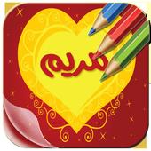 اكتب اسم من تحب على صورة 1.0