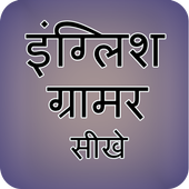 English Grammar Sikhe 1.5