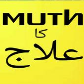 Muth ka Elaj 1.0