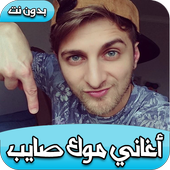 جديد اغاني موك سايب Mok Saib 2.0