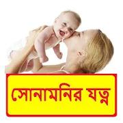 সোনামনির যত্ন ~ Baby Care Tips 1.0