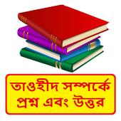 তাওহীদ সম্পর্কে প্রশ্ন এবং উত্তর ~ Bangla Hadis 1.0