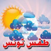 حالة الطقس في المدن التونسية 1.0