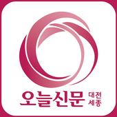 오늘신문 대전세종 9.4.8
