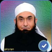 Molana Tariq Jameel Bayan 1 0 0 APK Download - Android