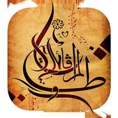 خواطر اسلامية علمتني الحياة 2.0.3