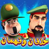 com.Nakib_Khalfan_Mosaid_Fahman.KazaGames 1.1