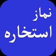 Salat Al Istikhara Dua & Prayer Method 2.0
