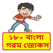 বাংলা হাসির জোক্স | Bangla Jokes 1.0