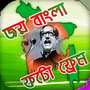 মুজিব বর্ষ ফটো ফ্রেম : Joy Bangla Image Editor 1.0.11