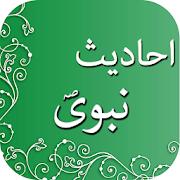Ahadees in Urdu 1.0