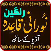 Noorani Qaida Colored Offline with Audio, For Kids 1.2