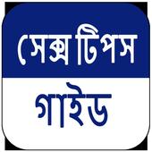 Sex Tips In Bangla - Choti 1.0