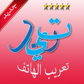 com.Prk.tel.arab.security 1.0