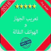 com.Prk.tel.arab03.security 1.0