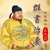 群書治要 - Qun Shu Zhi Yao 1.5