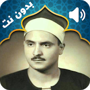 Holy Quran Mohamed Siddiq ElMinshawi Audio Offline 2.0