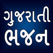 Gujarati Bhajan 1.0.2
