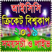 ক্রিকেট বিশ্বকাপ ২০১৯ সময়সূচি- ICC World Cup 2019 1.3
