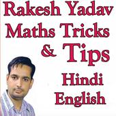 Rakesh Yadav Maths Tricks Class Notes Video App 1 0 5 APK