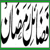 Fazaile Ramzan Mubarak Shareef 1
