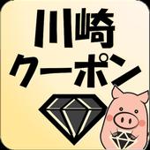 川崎駅徒歩圏内のクーポンアプリ【掘りだせ!黒ダイヤ!】 1.1.9