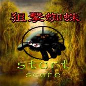 Shoot Spider 1.2.7