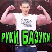 Кирилл Терешин: Руки Базуки 1.0