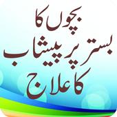 Bachon Ka Bister Par Paishab Karna 1.1