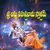 Sri Vishnu Sahasranamam Telugu 2 1 APK Download - Android