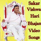 Sakar Vishwa Hari Ke Bhajan Video Songs 1.0.2
