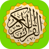 القران الكريم - Quran 4.8.8