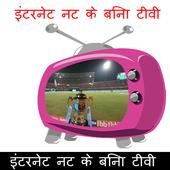 Prank इंटरनेट के बिना टीवी 1.0