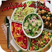 com.Starters_Salads.app 2.0