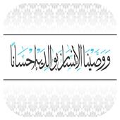 com.Stories.Qissas_bir_lwalidin