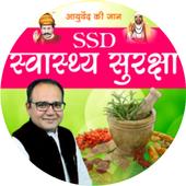 एस एस डी स्वास्थ्य सुरक्षा, SSD Swasthya Suraksha 1.0