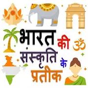 Symbol of Indian Culture भारतीय संस्कृति के प्रतीक 1.0.1