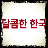 Sweet Korea 5.0
