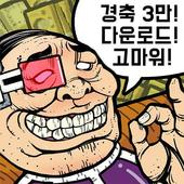 내꿈은 부패왕 1.0.20