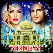 Taj Mahal Dual Photo Frames 1.2