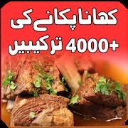 pakistani food recipes - chicken Recipes 1.8
