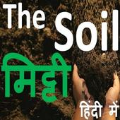 The soil - मिट्टी 1.0.1