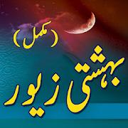 Bahishti Zewar Urdu Complete 1.3